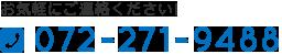 プラスチック成形や金型加工製作、100円均一商品の販売流通開発企業のヴァンテック株式会社 お気軽にご連絡ください! 072-271-9488